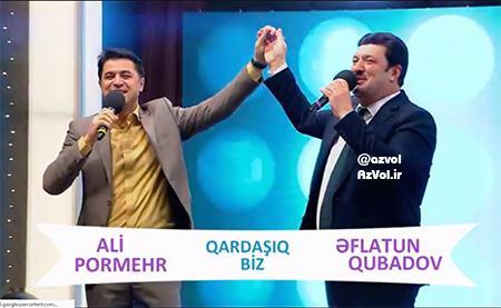 دانلود آهنگ آذربایجانی جدید علی پرمهر فیت افلاطون قوباد او به نام قارداشیق بیز
